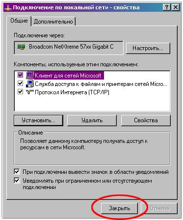 Закрыть окно свойств подключений по локальной сети