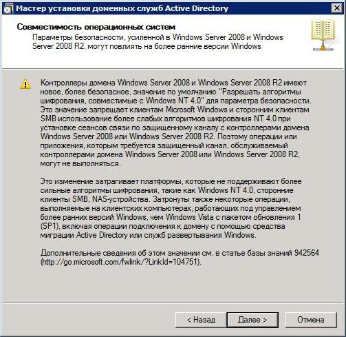 Установка Win 2008 server R2 в качестве DC - 3