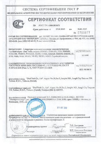 Сертификат DOD F900LHD