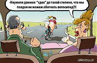 Случай в дороге
