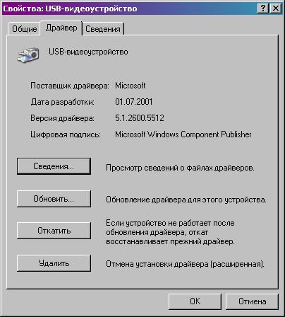 Свойства USB-видеоустройства