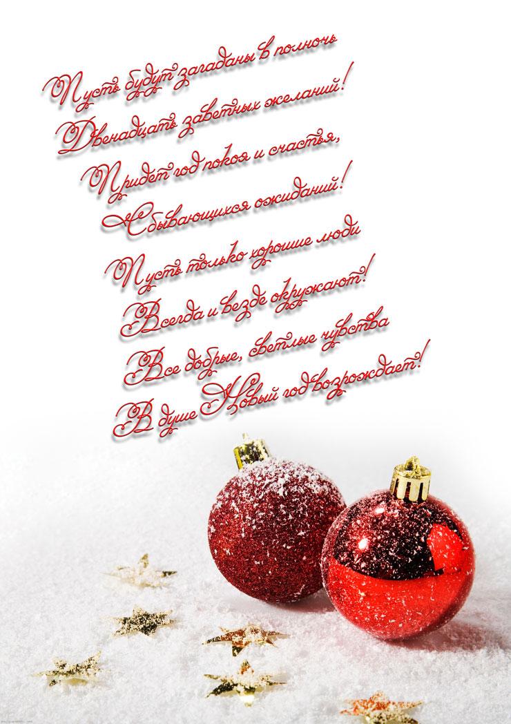 Поздравление с Новым 2013 годом