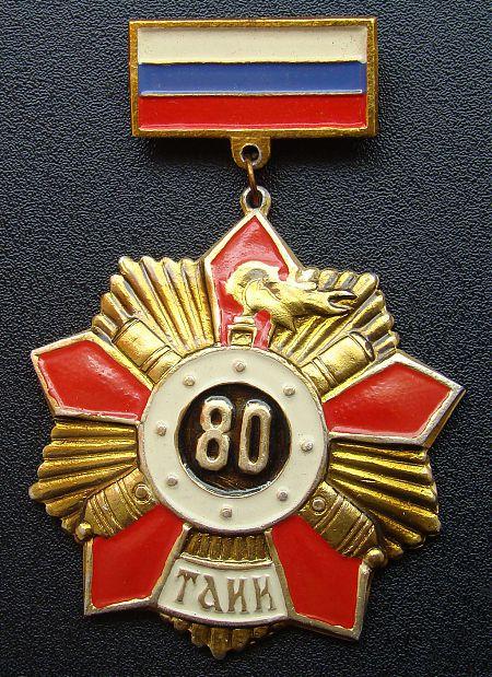 Юбилейный знак ТАИИ 80 лет