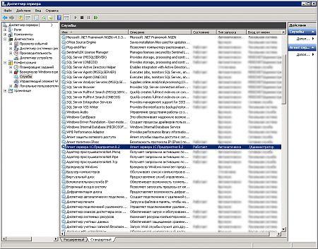 Агент сервера 1С:Предприятия 8.2