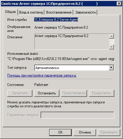 Параметры агента сервера 1С:Предприятия 8.2