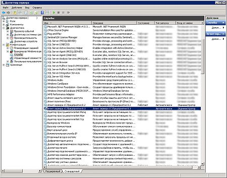 Агент сервера 1С:Предприятия 8.3