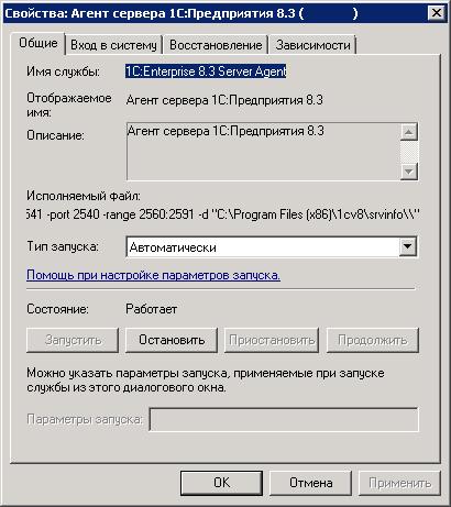 Параметры агента сервера 1С:Предприятия 8.3