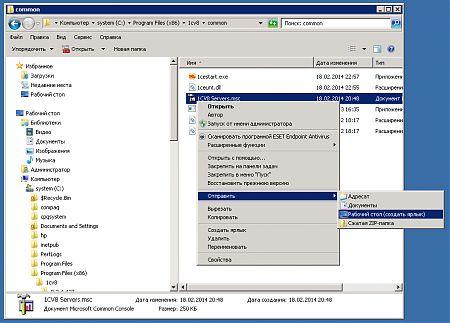 Создание ярлыка для утилиты администрирование кластера 8.3