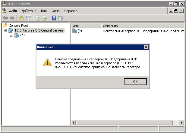 Ошибка различий версий сервера и консоли администрирования кластера