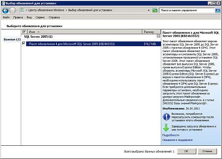 Пакет обновления 4 для MS SQL server 2005