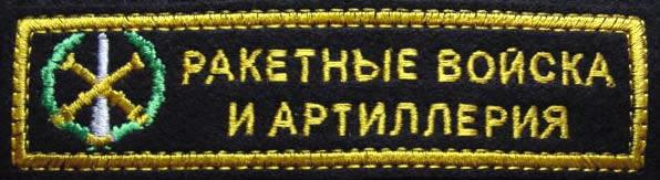 Шеврон1 РВиА