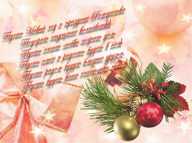 Поздравление с наступающим Новым 2015 годом