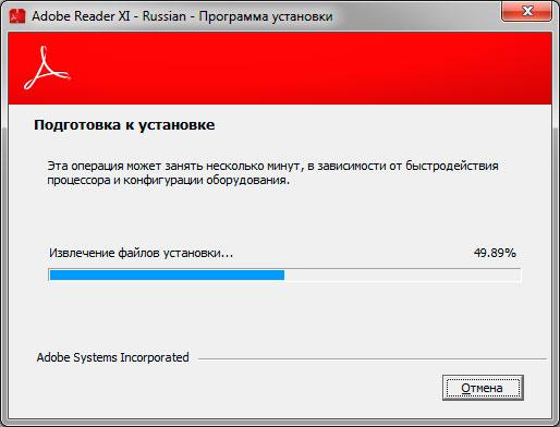 Развертывание Adobe Reader, рис.1