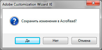 Adobe Customization Wizard XI рис.15