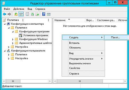 Развертывание Adobe Reader, рис.4