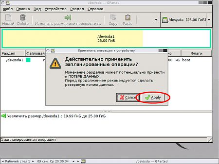Увеличение диска VM на vmware - 7