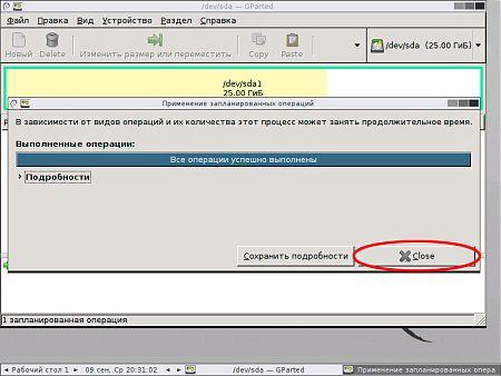 Увеличение диска VM на vmware - 8