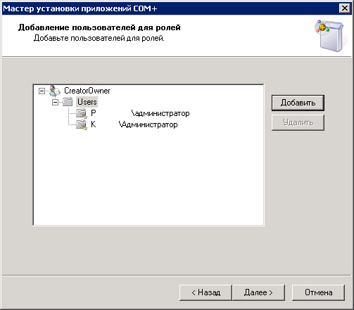 COM+ соединение для 1С. Рис.10