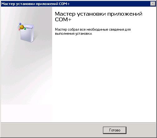 COM+ соединение для 1С. Рис.11
