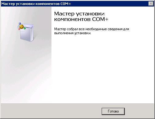 COM+ соединение для 1С. Рис.18