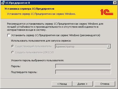 Установка сервера 1с:Предприятия