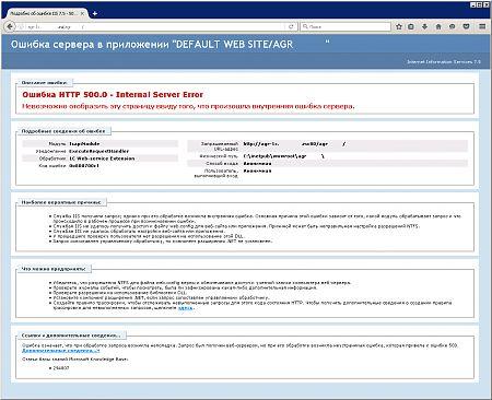 Ошибка доступа к опубликованной на web-сервере IIS базе 1С