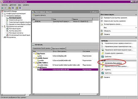 Дефрагментация базы почтовых ящиков Exchange 2007