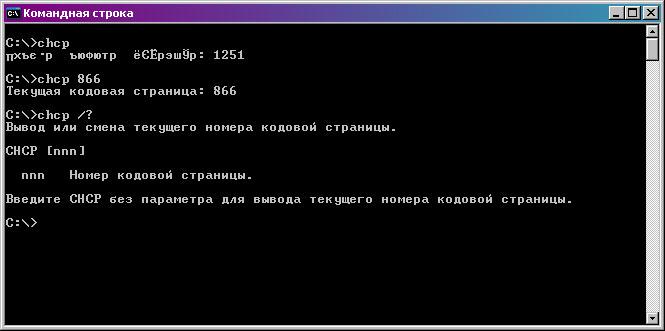Изменение кодовой страницы