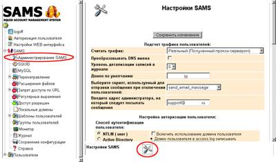 Настройки SAMS