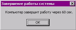 Окно предупреждения tsshutdn