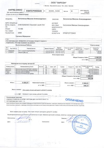 Стоимость ТО-1 у официалов