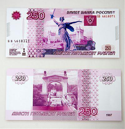 Дизайн 250-рублевой купюры