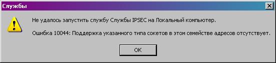 Ошибка запуска службы IPSEC