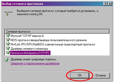 Подтверждение выбора протокола