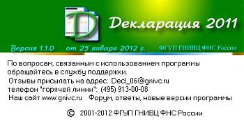 """О программе """"Декларация 2011"""""""