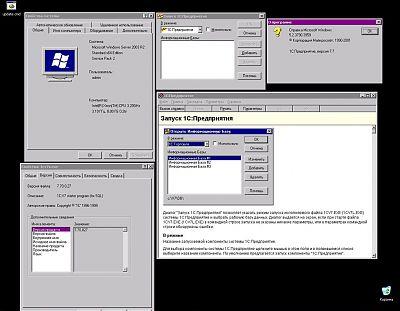 1с версии 7.7 под х64 - рис.8