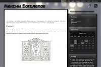 Сайт maxblogs.ru