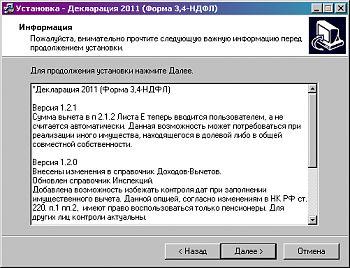 Отличия 1.2.1 версии