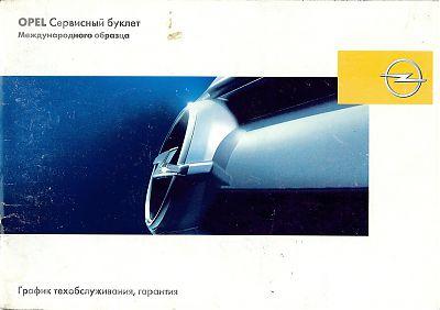 Сервисный буклет Opel