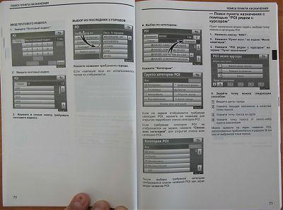 Toyota Land Cruiser PRADO руководство для владельца по системе навигации