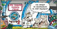 Флотский юмор