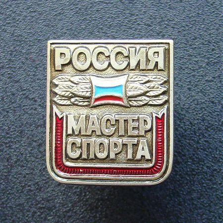 Мастер спорта России