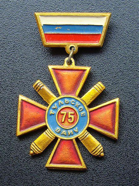 Юбилейный знак ТВАИУ 75 лет