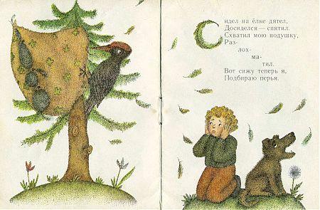 """Книжка-малютка """"Сидел на ёлке дятел"""""""