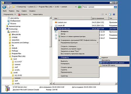 Создание ярлыка для утилиты администрирование кластера 8.2