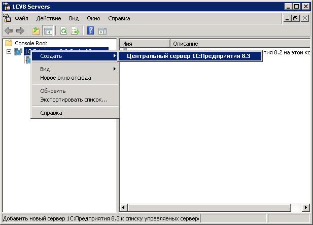 Создание нового сервера в консоли управления кластером
