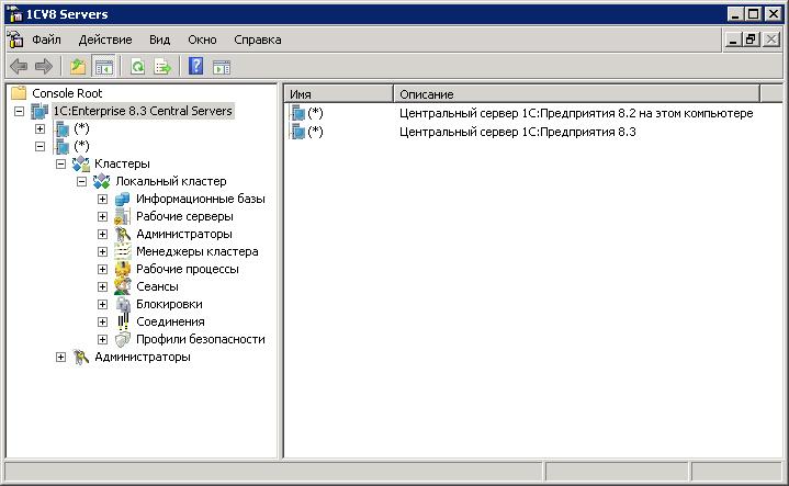 Вид консоли администрирование кластера 1С:Предприятия 8.3
