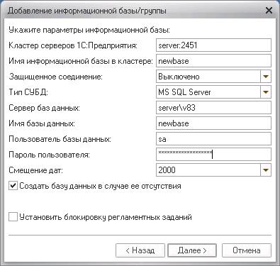 Заведение баз MS SQL 2005 в именованном инстансе