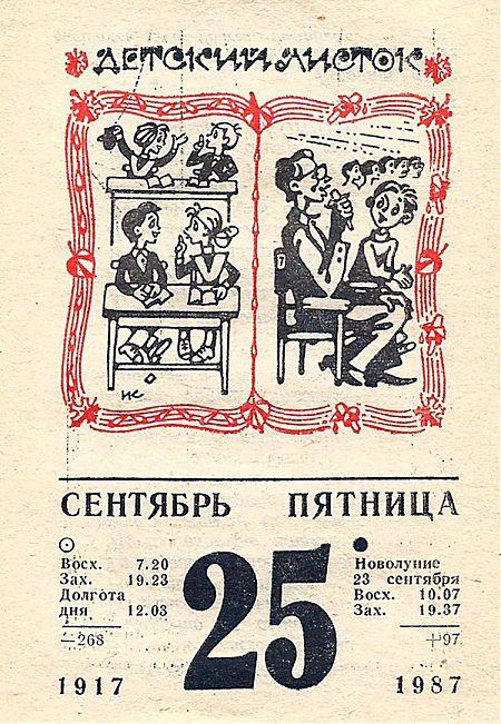 Отрывной календарь 1987 год 25 сентября