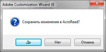 Adobe Customization Wizard XI рис.15